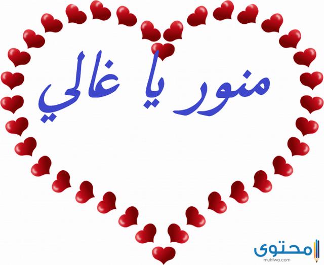 رد على تعليق منور