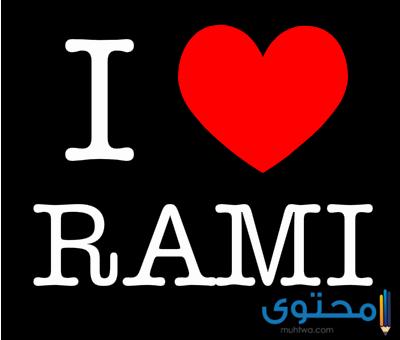 معنى اسم رامي