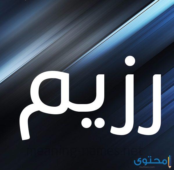 معنى اسم رزيم
