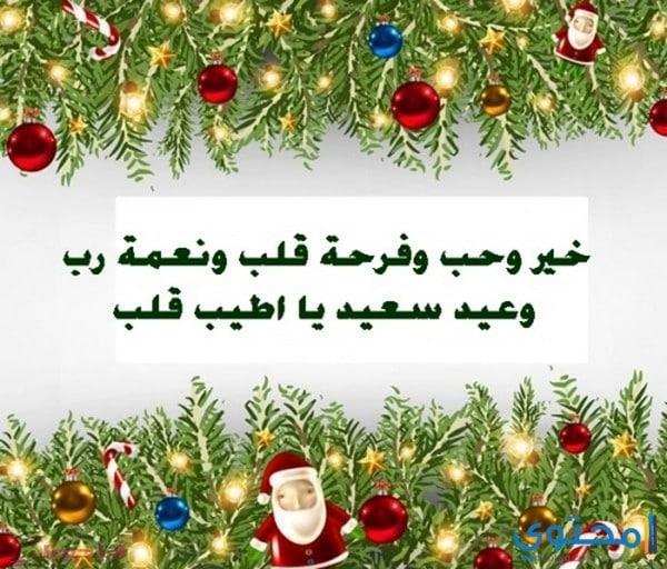 أحدث رسائل عيد الميلاد المجيد 2018