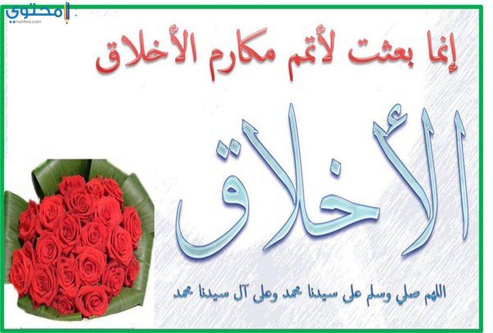 أجمل رسائل ذكرى المولد النبوي
