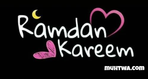 رسائل شهر رمضان 2019 مسجات رمضان