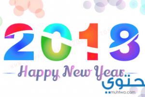 رسائل تهنئة Happy New Year Messages