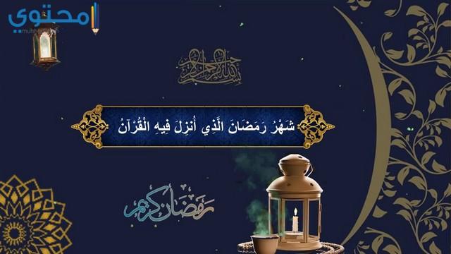كروت تهاني رمضان