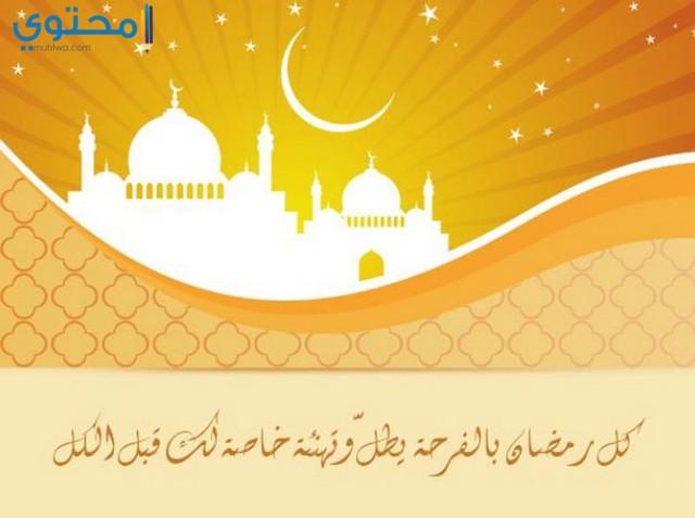 رسائل للتهنئة بحلول شهر رمضان
