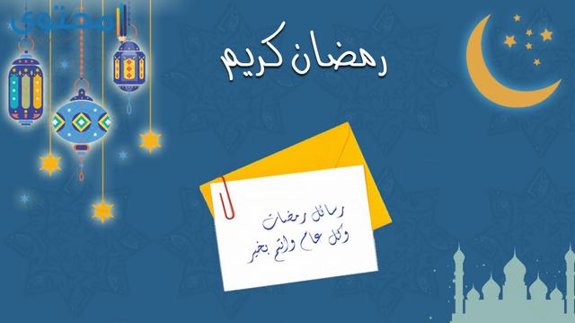 اجمل رسائل شهر رمضان للتهنئة 2019