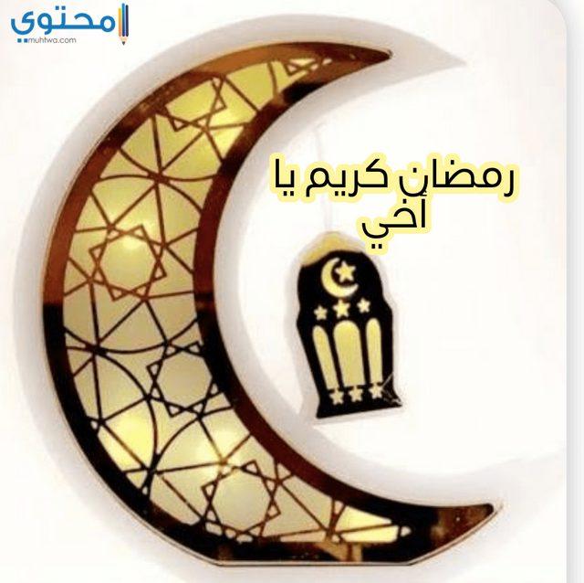 بطاقة معايدة رمضان بالصور
