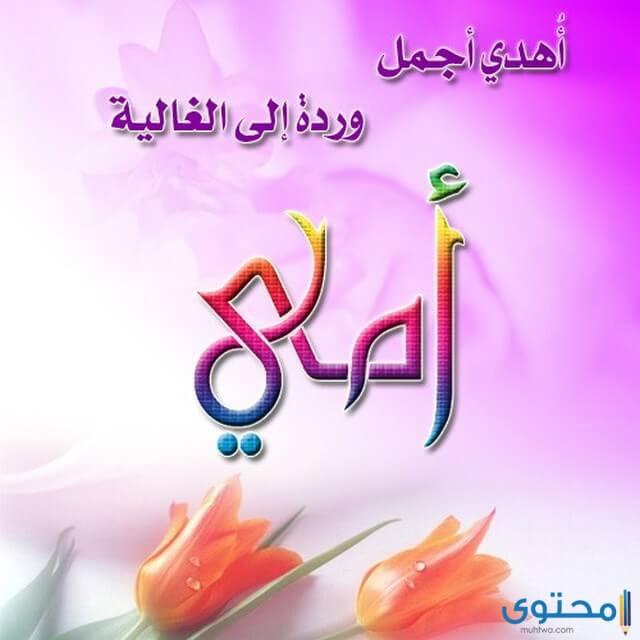 مسجات عيد الام مصرية