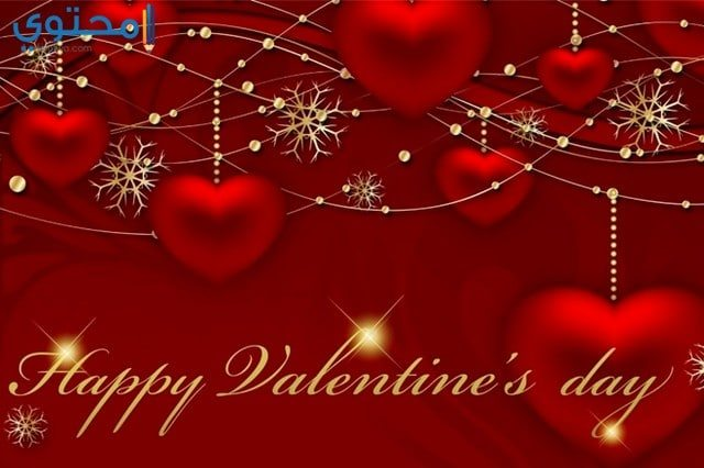 صور ورسائل عن عيد الحب روعة