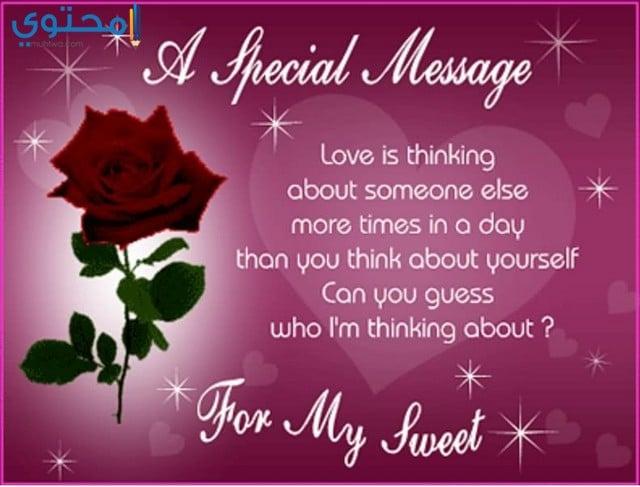 أجمل مسجات عيد الحب فيس بوك