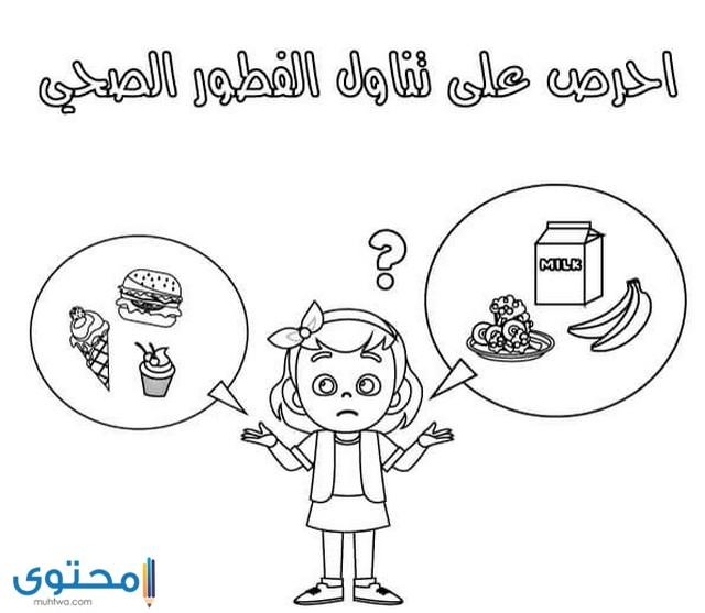 رسومات للتلوين عن الغذاء الصحي