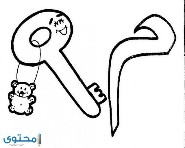 اشكال حروف عربية للتلوين