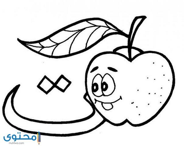 رسومات الحروف العربية للتلوين