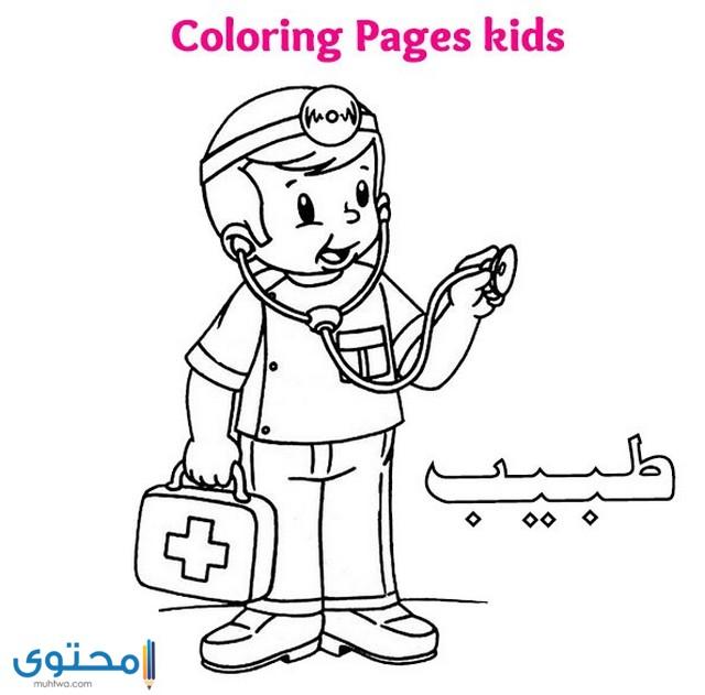 رسومات تلوين للاطفال عن المهن