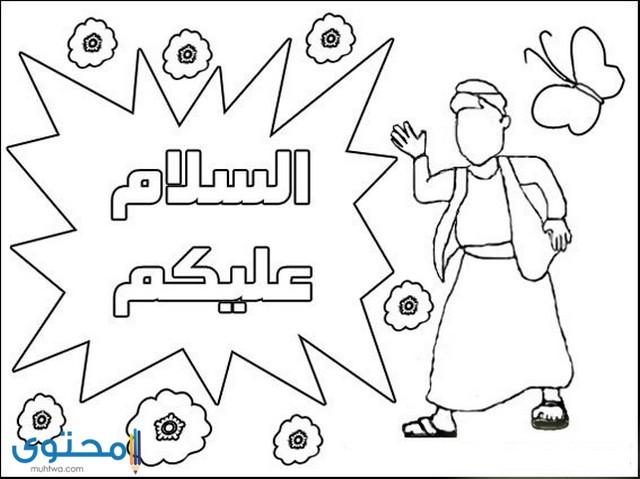 رسومات للتلوين اسلامية
