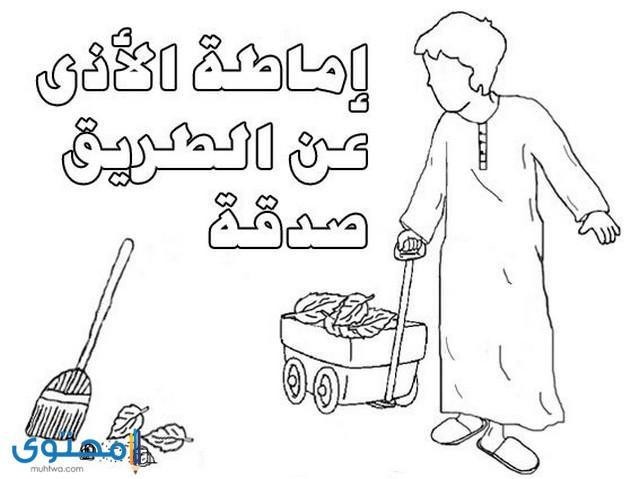 بطاقات تلوين اسلامية للاطفال