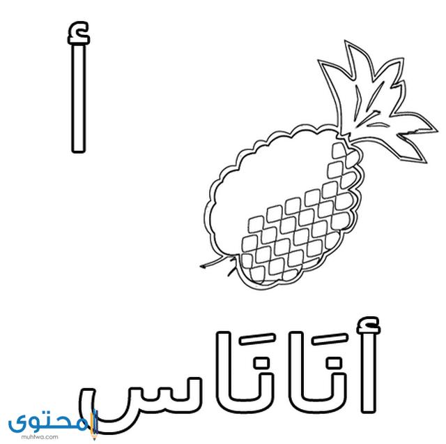 رسومات تلوين الحروف العربيه