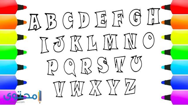 تلوين رسومات حروف الانجليزية