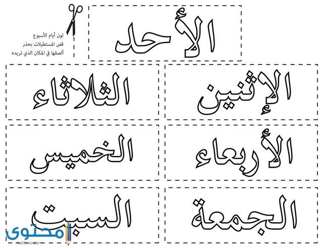 بطاقات ايام الاسبوع بالعربية للتلوين