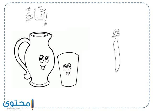 رسومات تلوين الحروف العربية