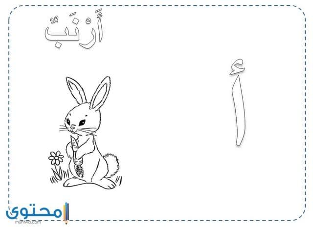 رسومات تلوين حروف الهجاء العربية