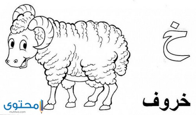 خروف العيد كرتون تلوين