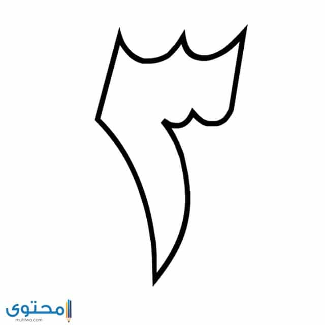 ارقام للتلوين للاطفال بالعربي