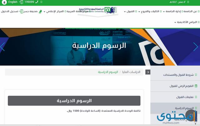 رسوم الجامعة السعودية