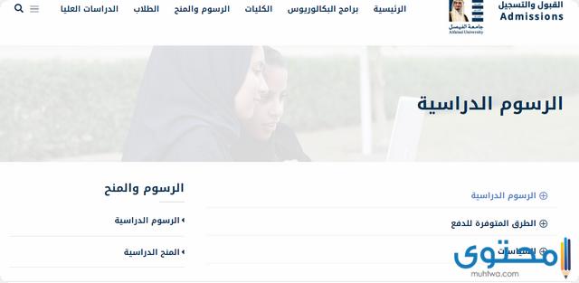 رسوم جامعة الفيصل الاهلية