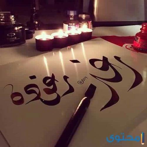 معنى اسم رغد وصفات من تحمله موقع محتوى