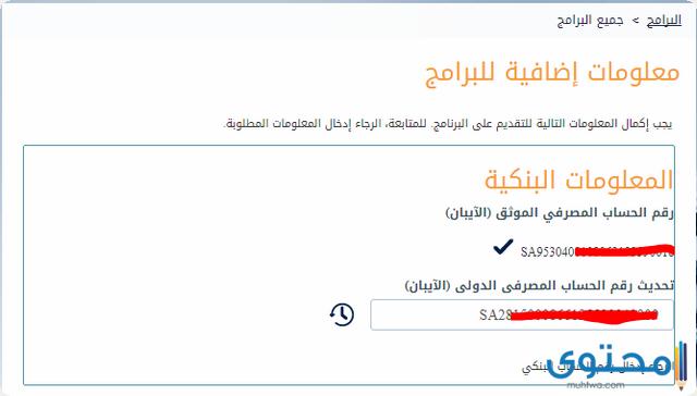 رقم الايبان بنك مصر