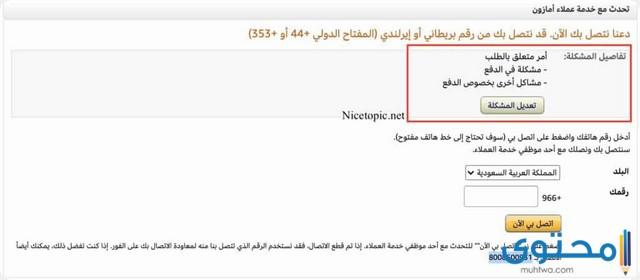 خدمة عملاء امازون السعودية
