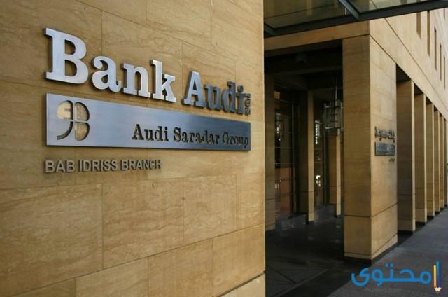 رقم خدمة عملاء بنك عودة