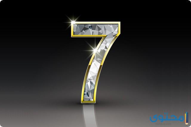 رقم 7 في المنام