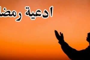 ادعية شهر رمضان المبارك صوت الشيعة