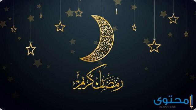 صور عليها رمضان كريم