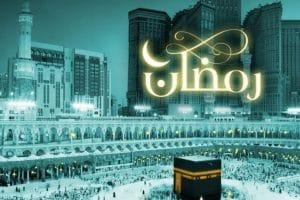 عبارات وكلمات عن شهر رمضان