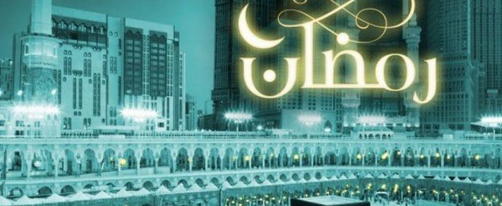 عبارات وكلمات جديدة عن شهر رمضان
