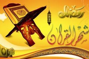 شهر رمضان في القران