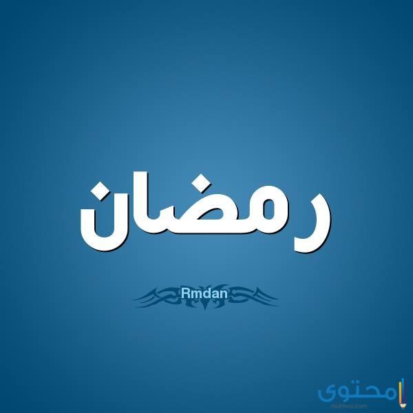 معنى اسم رمضان