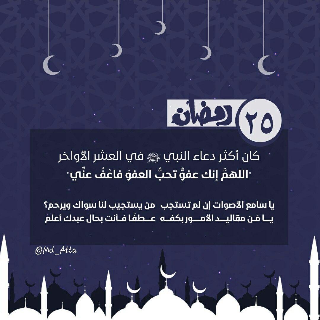 دعاء الخامس والعشرين من رمضان