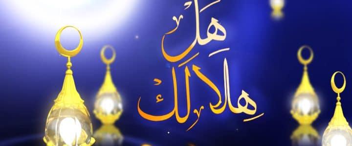 أشهر أغاني شهر رمضان الحديثة