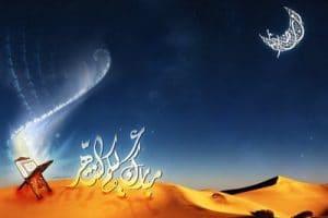 هل شهر رمضان كان قبل الإسلام ؟