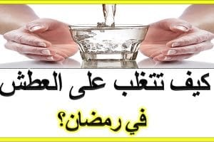 نصائح لصيام شهر رمضان بدون عطش