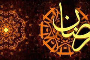 صور واشعار عن شهر رمضان