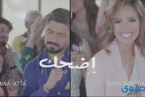 كلمات اغنية اضحك رنا سماحة 2018