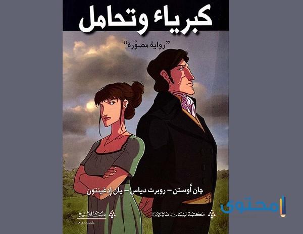 روايات حب
