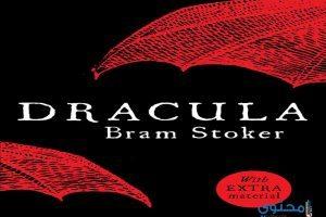 قراءة رواية دراكولا كاملة