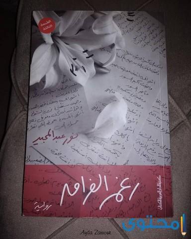 تحميل رواية رغم الفراق pdf