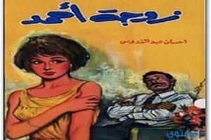 تحميل وقراءة رواية زوجة أحمد